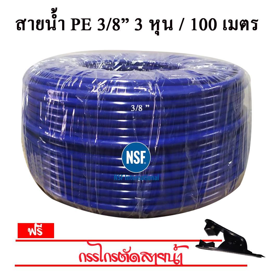 สายน้ำ PE 3 หุน ฟ้า (ม้วน) NSF