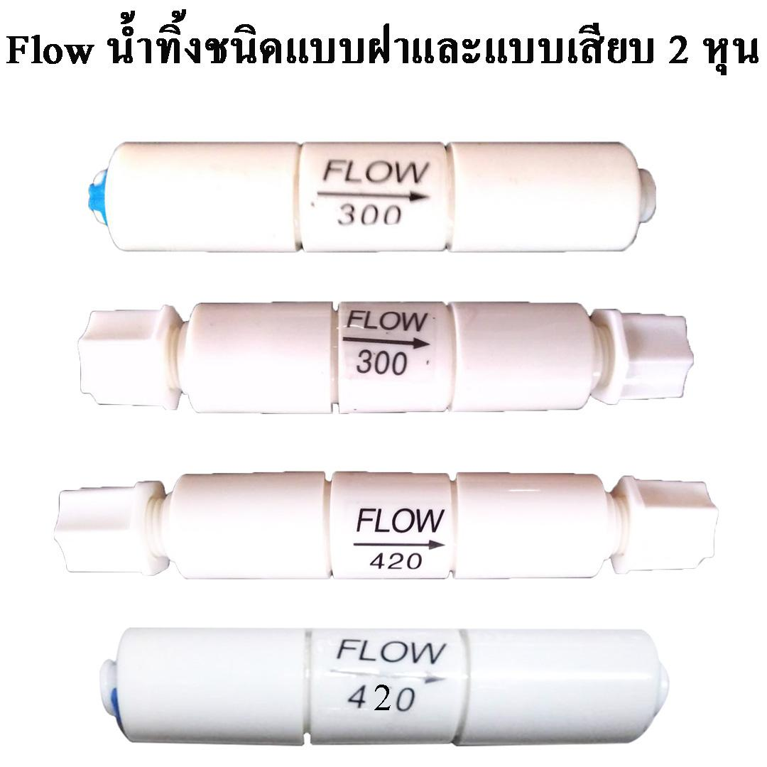 Flow น้ำทิ้ง 300 , 420 , 450