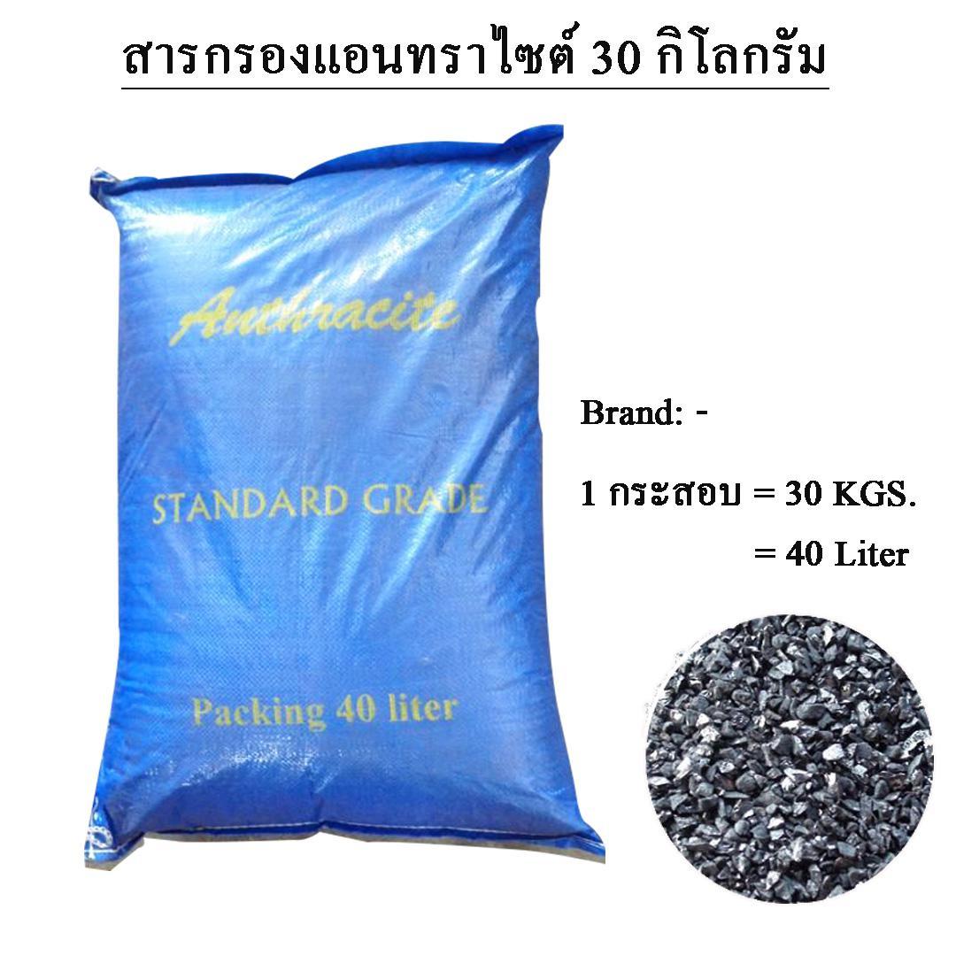 สารกรองแอนทราไซด์ Antracite 1 กระสอบ 40