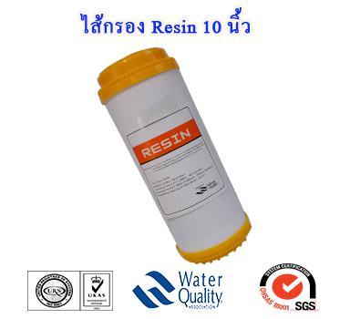 ไส้กรองน้ำ RESIN 10 นิ้ว