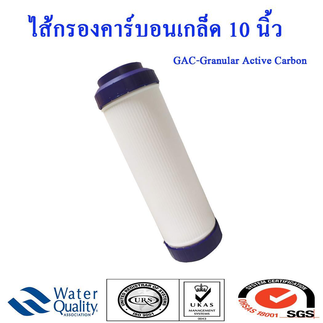 ไส้กรอง GAC Carbon 10 นิ้ว