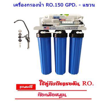 เครื่องกรองน้ำ RO.150 GPD