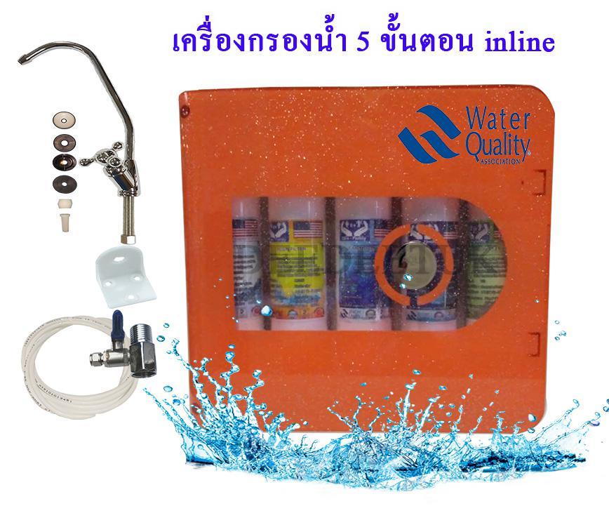 เครื่องกรองน้ำ 5 ขั้นตอน inline แบบแขวน-สีส้ม