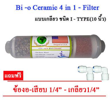 ไส้กรองน้ำ BIOCERAMIC 4 IN 1