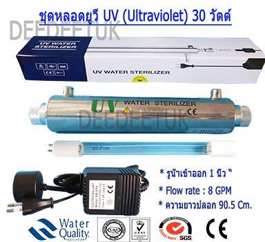 ชุดหลอดยูวี UV- 30 วัตต์