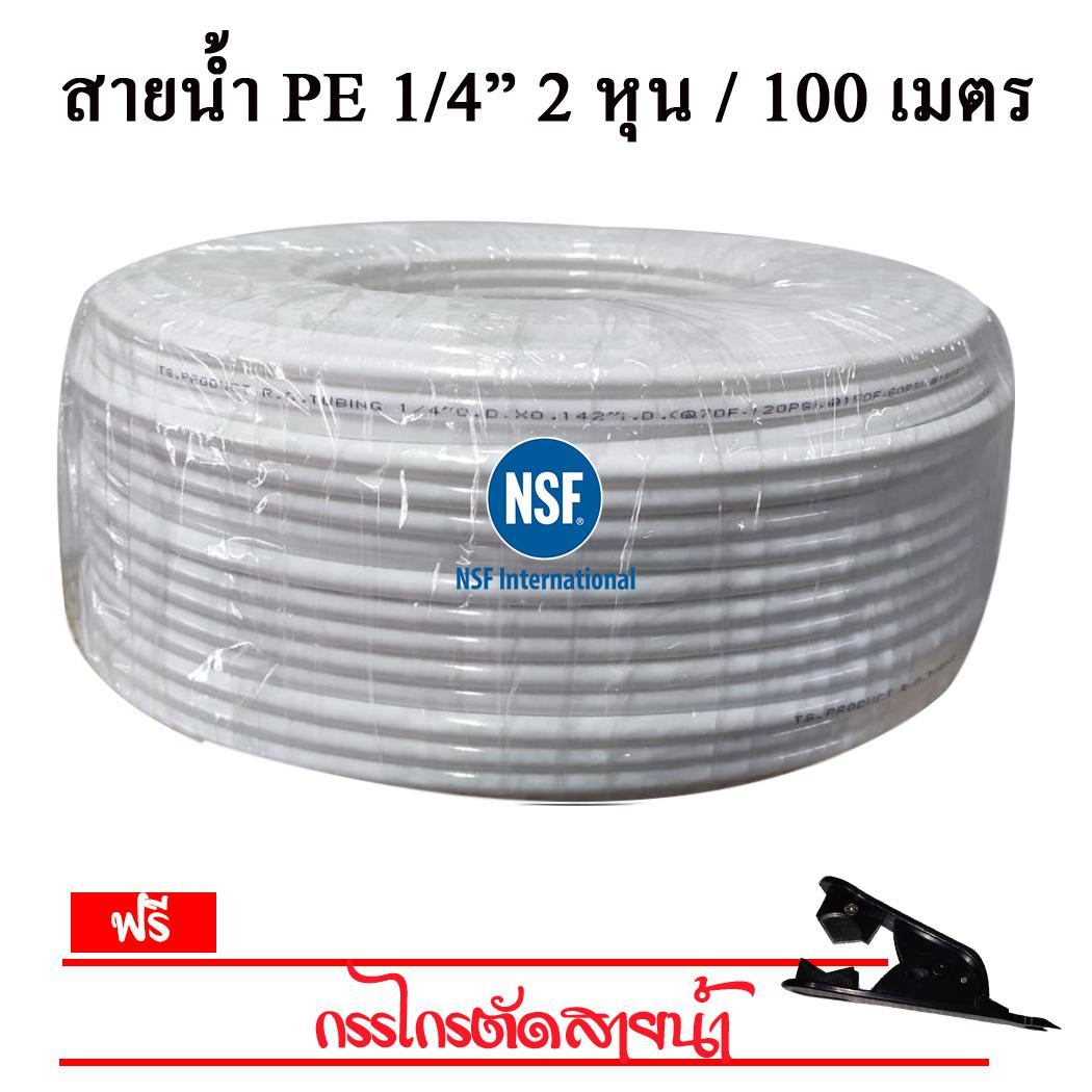 สายน้ำ PE 2 หุน ขาว (ม้วน) NSF