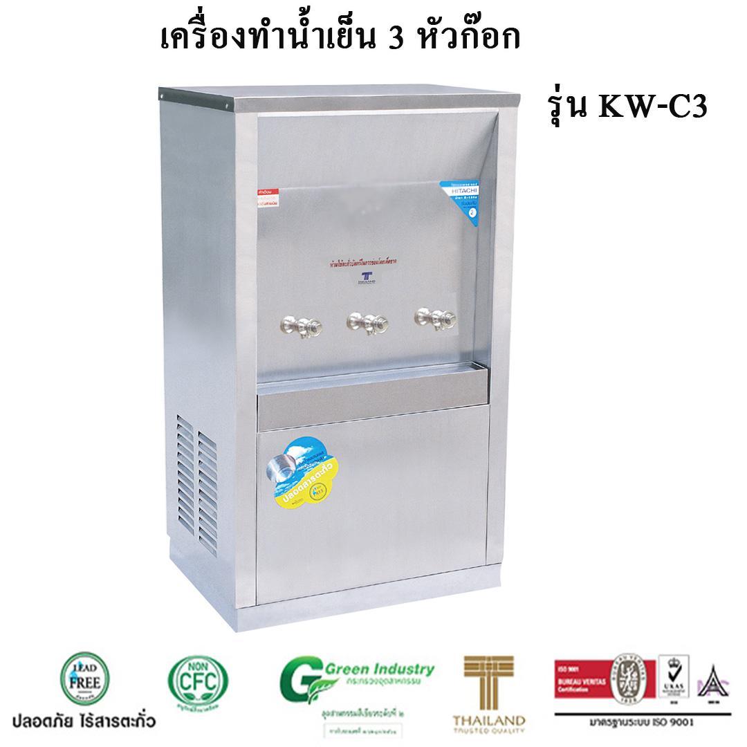 เครื่องทำน้ำเย็น 3 ก๊อก รุ่น KW - C3