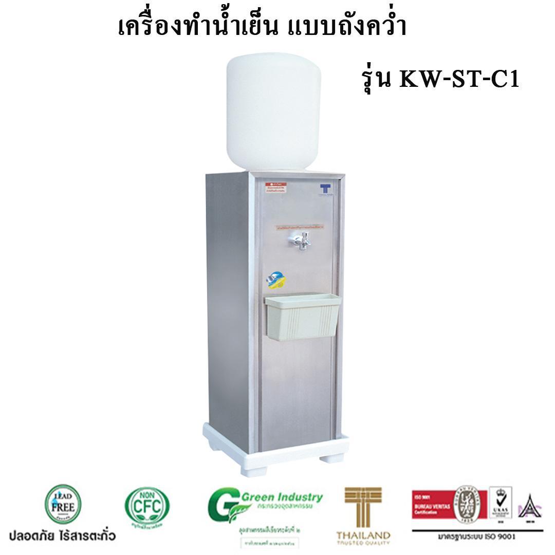 เครื่องทำน้ำเย็นแบบถังคว่ำ รุ่น KW - ST-C1