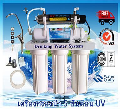 เครื่องกรองน้ำ 5 ขั้นตอน 10 นิ้ว UV