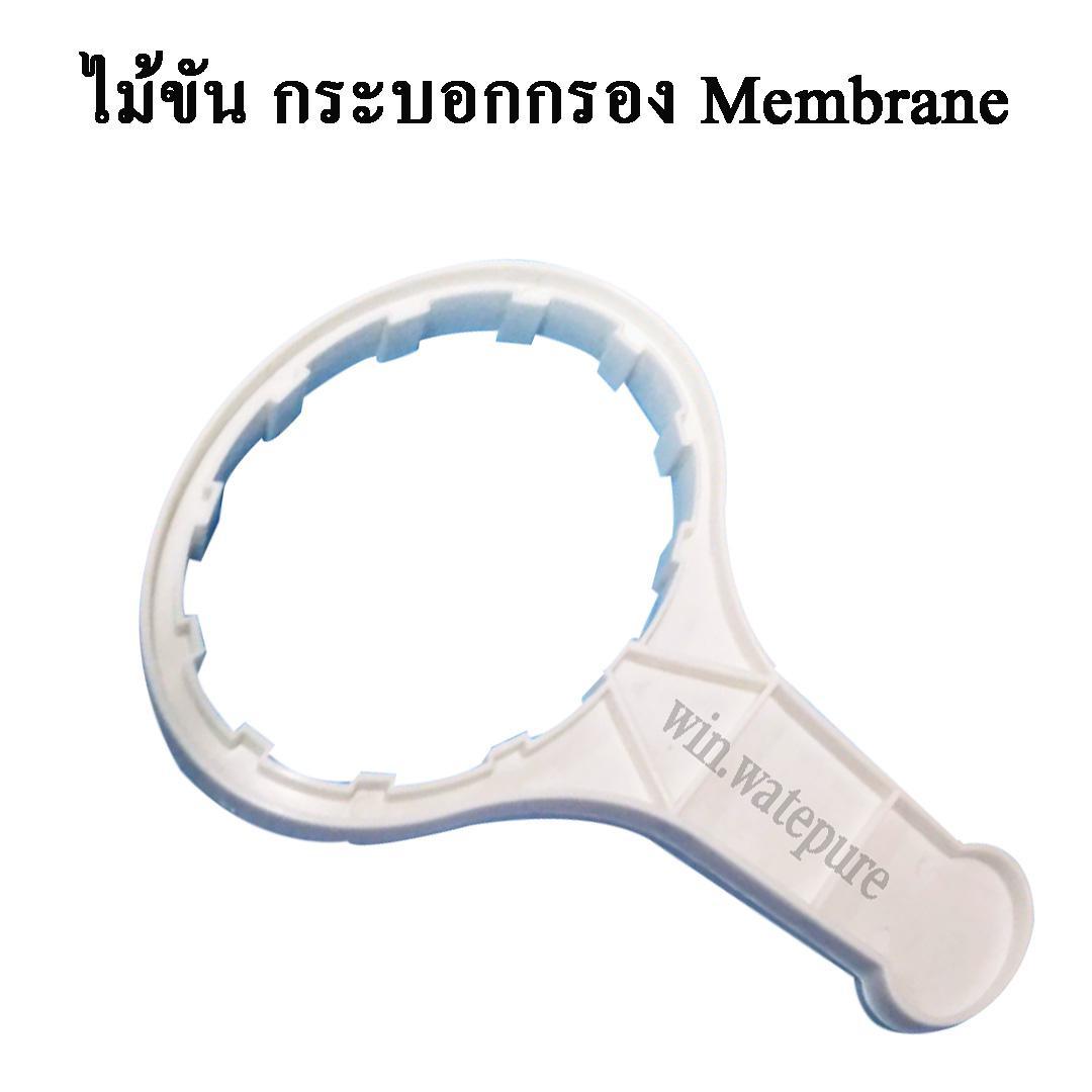 ไม้ขันกรอง Housing Membrane