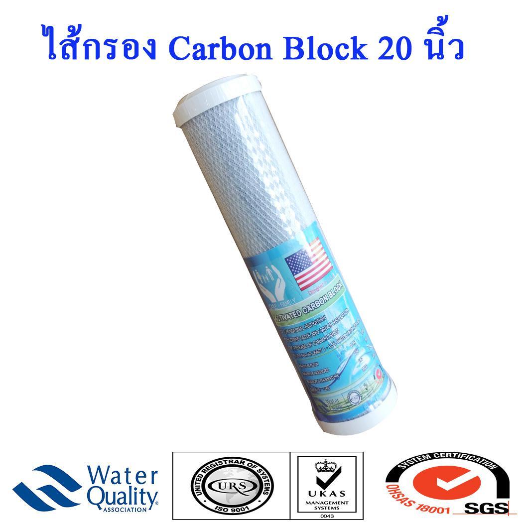 ไส้กรองน้ำCarbon Block 20 นิ้ว