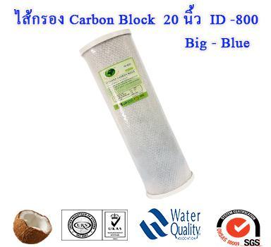 Carbon Block 20 นิ้ว BigBlue