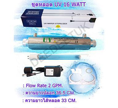 ชุดหลอดยูวี UV 16 วัตต์